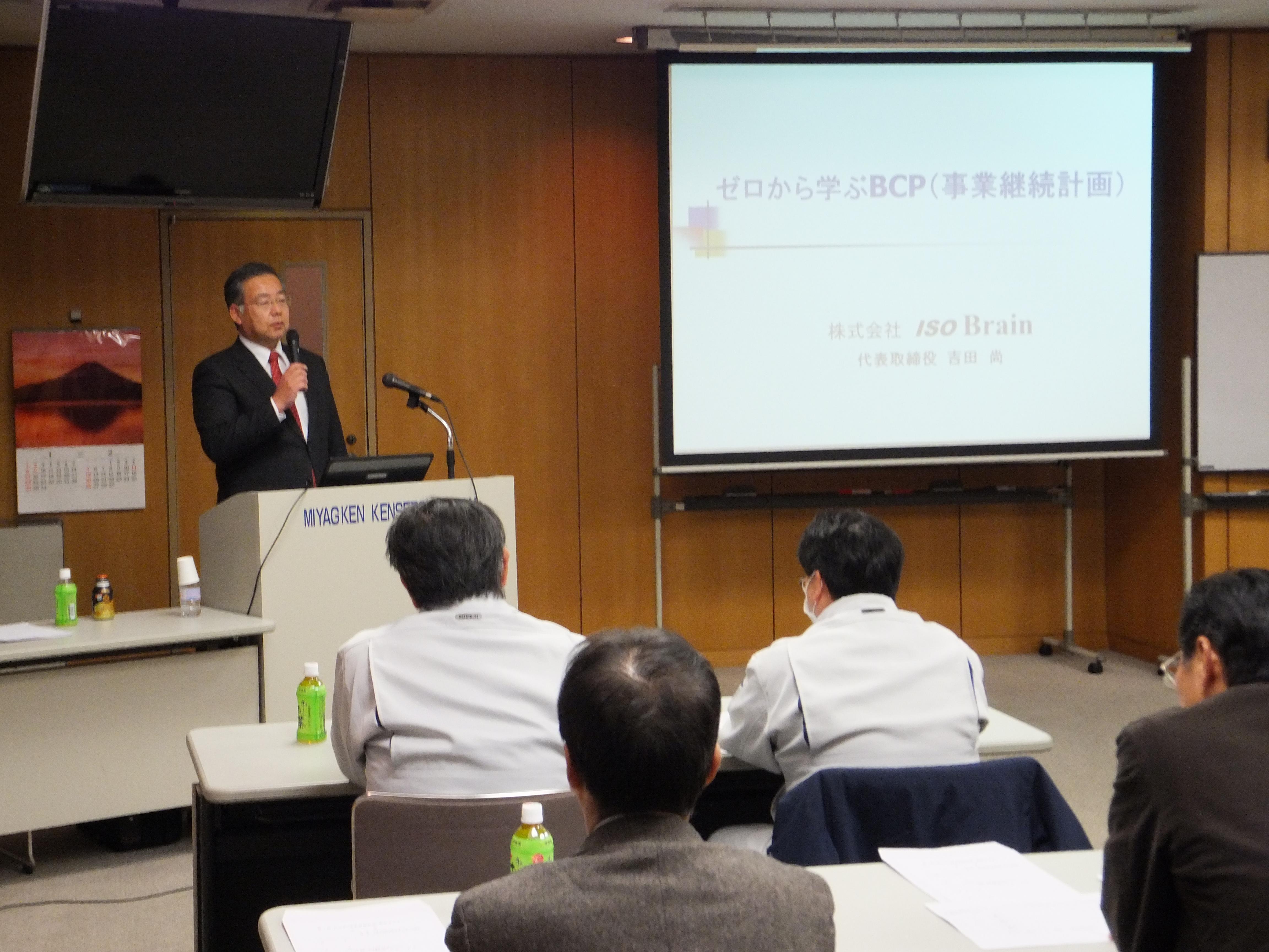 建設業BCPセミナー.JPG
